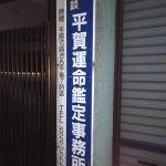 平賀運命鑑定事務所