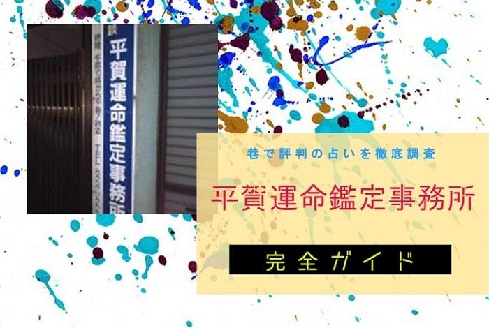 盛岡『平賀運命鑑定事務所』完全ガイド【特徴解説・占い潜入調査】