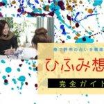 香川『ひふみ想舎』完全ガイド【特徴解説・占い潜入調査】