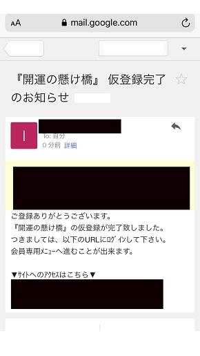 メール占い『開運の懸け橋』仮登録が完了した後のメール