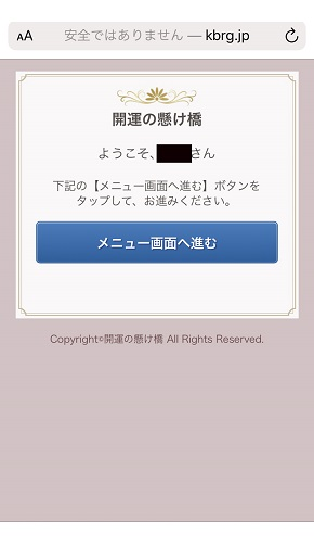 メール占い『開運の懸け橋』管理画面にログインする前の画面