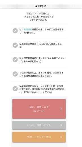 メール占い『開運の懸け橋』安心安全宣言の内容に同意する画面
