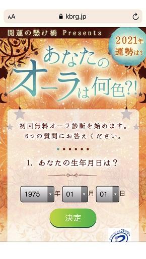 メール占い『開運の懸け橋』初回登録時の生年月日入力画面