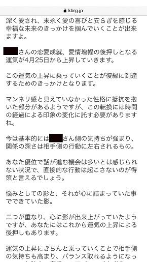 メール占い『開運の懸け橋』鑑定結果メールの内容