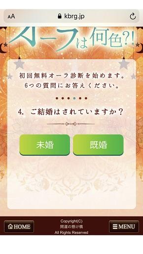 メール占い『開運の懸け橋』初回登録時の結婚の有無の入力画面
