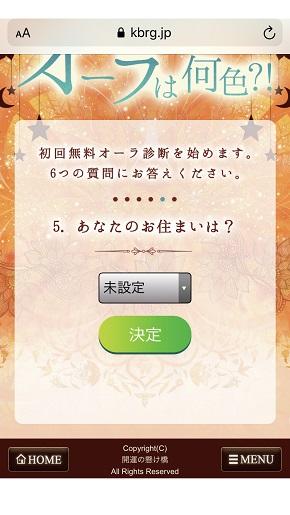 メール占い『開運の懸け橋』初回登録時の住んでいる場所の選択画面