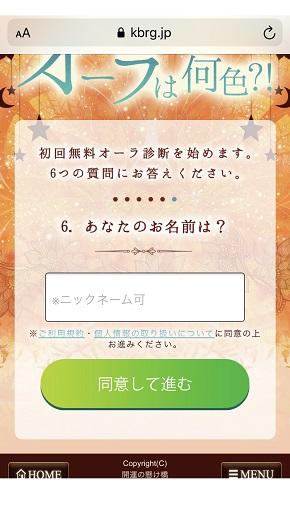 メール占い『開運の懸け橋』初回登録時の氏名の入力画面
