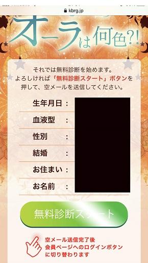 メール占い『開運の懸け橋』初回登録時の情報を確認する画面