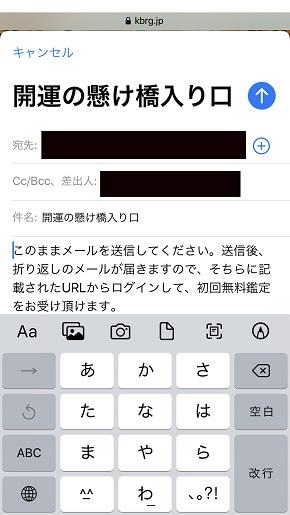 メール占い『開運の懸け橋』メールURLの送信画面