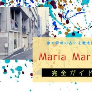 六本木『Maria Marisol(マリアマリソル)』完全ガイド【特徴解説・占い潜入調査】
