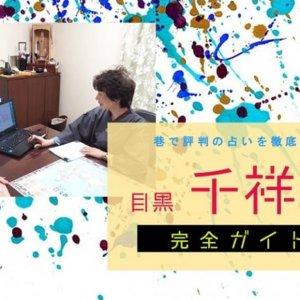 目黒『千祥院』完全ガイド【特徴解説・占い潜入調査】