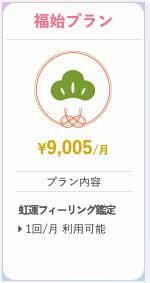 福始プラン(月額9,905円)