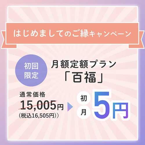 現在キャンペーンで初月料金が『5円』に!