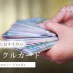 初心者おすすめのオラクルカード・種類と選び方ガイド【オンライン通販】