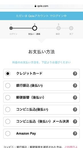 電話占いクオーレ お支払い方法選択画面