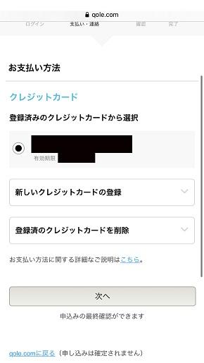 電話占いクオーレ クレジットカード登録画面