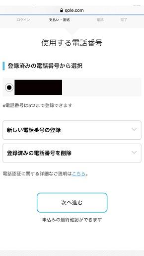 電話占いクオーレ 使用する電話番号登録画面