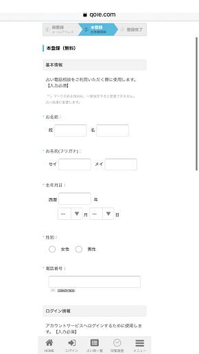 電話占いクオーレ 本登録の情報入力画面