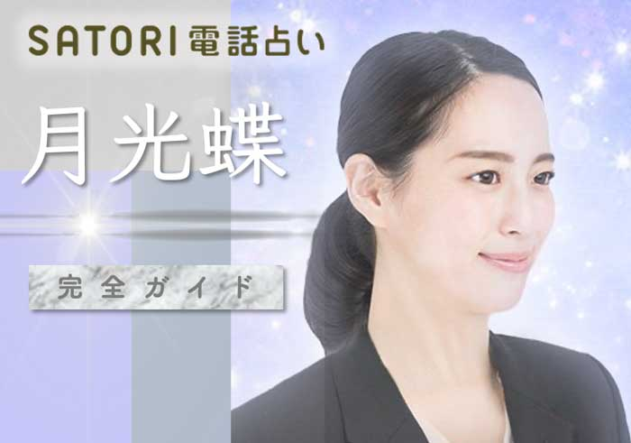 SATORI『月光蝶』完全ガイド【口コミ・鑑定レポ・評価】