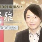 SATORI『空雅』完全ガイド【口コミ・鑑定レポ・評価】