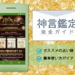 メール占い『神言鑑定』の口コミ検証・体験レポ【完全ガイド】