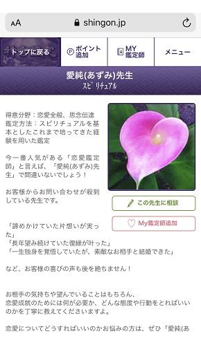 メール占い『神言鑑定』愛純先生のプロフィール