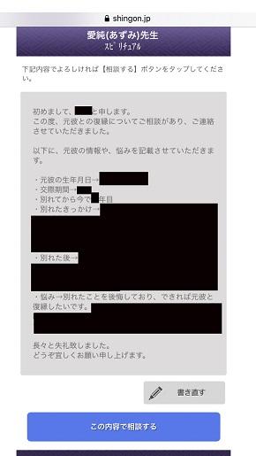 メール占い『神言鑑定』愛純先生に相談する内容を入力した画面