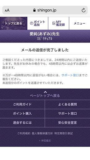 メール占い『神言鑑定』愛純先生にメール相談を送信した画面