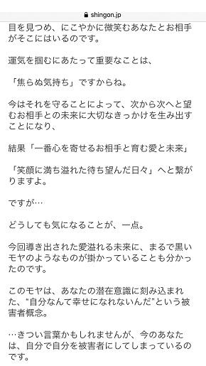 メール占い『神言鑑定』愛純先生からのメールの返答内容