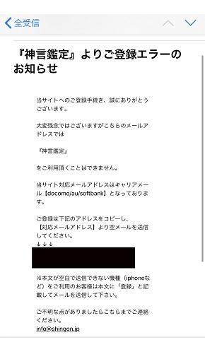 メール占い『神言鑑定』登録エラーのお知らせ