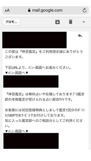 メール占い『神言鑑定』会員登録完了後のメール画面