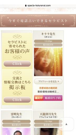 電話占いスペーシア トップ画面のプロフィールを見るボタン