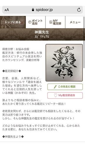 スピリチュアルの扉 神園先生のプロフィール画面