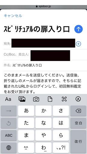 スピリチュアルの扉 メールを送信して登録完了する画面