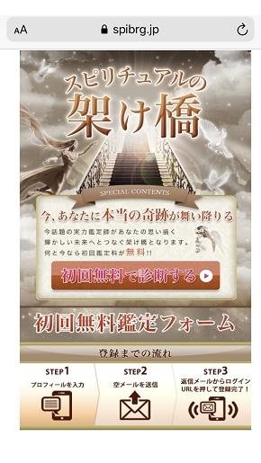 メール占い『スピリチュアルの架け橋』トップページ