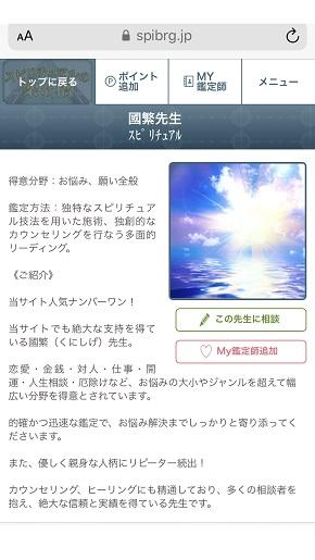 メール占い『スピリチュアルの架け橋』國繁先生のプロフィール画面