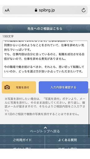 メール占い『スピリチュアルの架け橋』國繁先生に相談内容を記入する画面