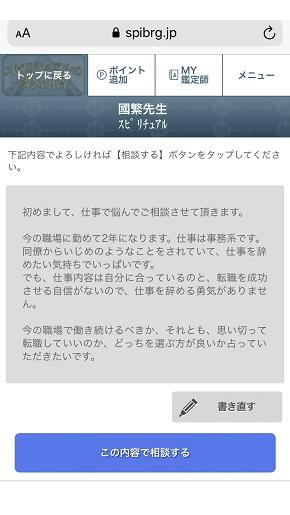 メール占い『スピリチュアルの架け橋』國繁先生への相談内容を確認する画面