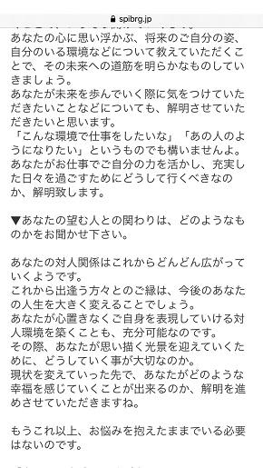 メール占い『スピリチュアルの架け橋』國繁先生からの返信内容
