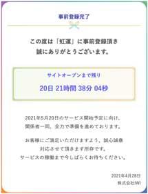 虹運オープン日までのカウントダウン