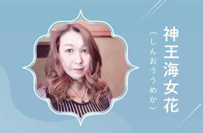 神王海女花(しんおううめか)