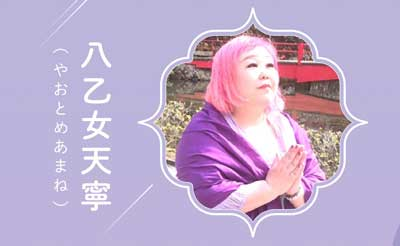 オラクル・タロットカードの「八乙女天寧(やおとめあまね)」