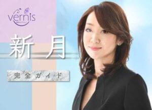 ヴェルニ『新月』完全ガイド【口コミ・鑑定レポ・評価】