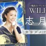 ウィル『志月(しづき)』完全ガイド【口コミ・鑑定レポ・評価】
