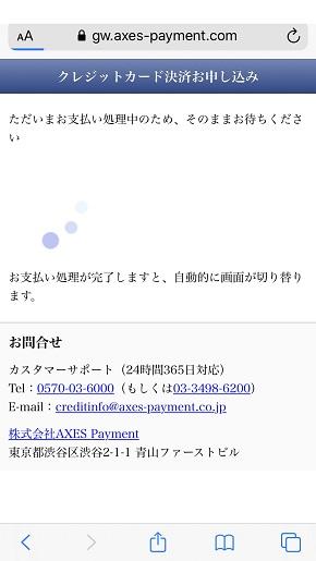 電話占いユアーズ クレジット決済お申込み画面
