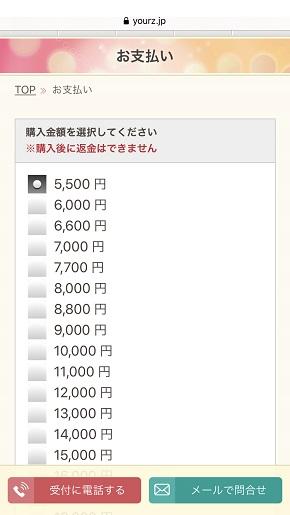 電話占いユアーズ 支払い 購入金額の選択画面