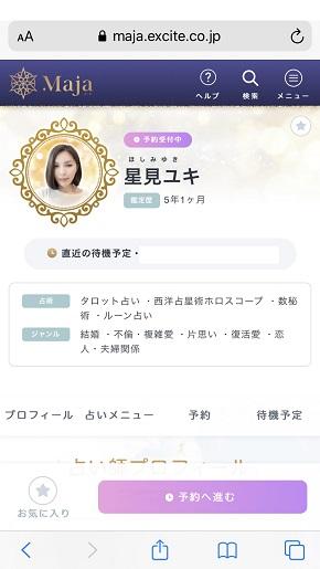 リモート占い マーヤ 星見ユキ先生のプロフィール画面