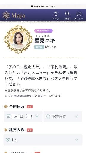 リモート占い マーヤ 星見ユキ先生の鑑定を予約する時の詳細情報の入力画面