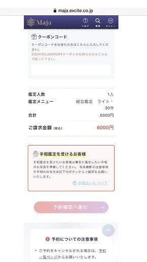 リモート占い マーヤ クーポンコードの入力欄や料金の表示画面