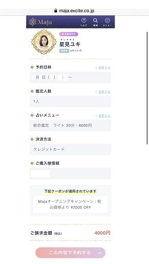 リモート占い マーヤ 星見ユキ先生の鑑定予約情報を入力後再確認している画面